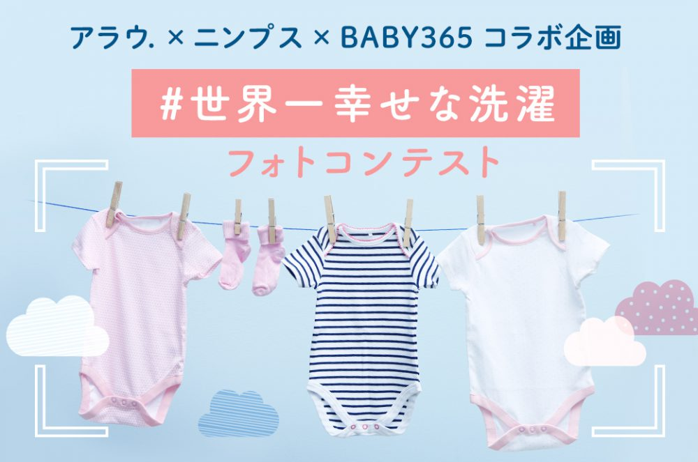 【終了しました】アラウ.ベビー×ニンプス×BABY365 コラボ企画     #世界一幸せな洗濯 フォトコンテスト