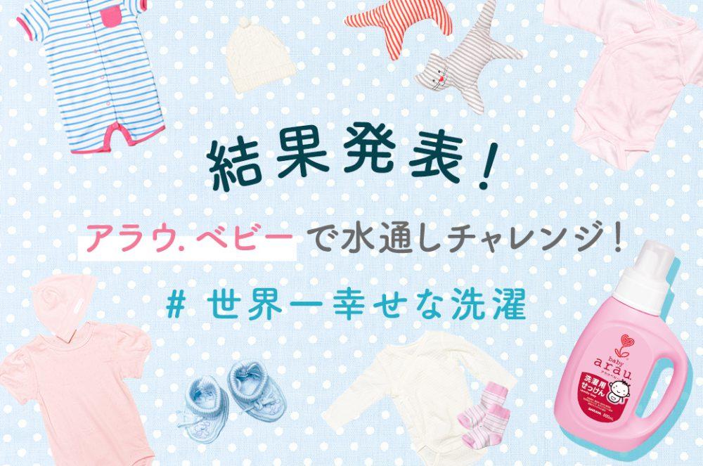 \結果発表/#世界一幸せな洗濯 フォトコンテスト【アラウ.ベビー×ニンプス×BABY365 コラボ企画】