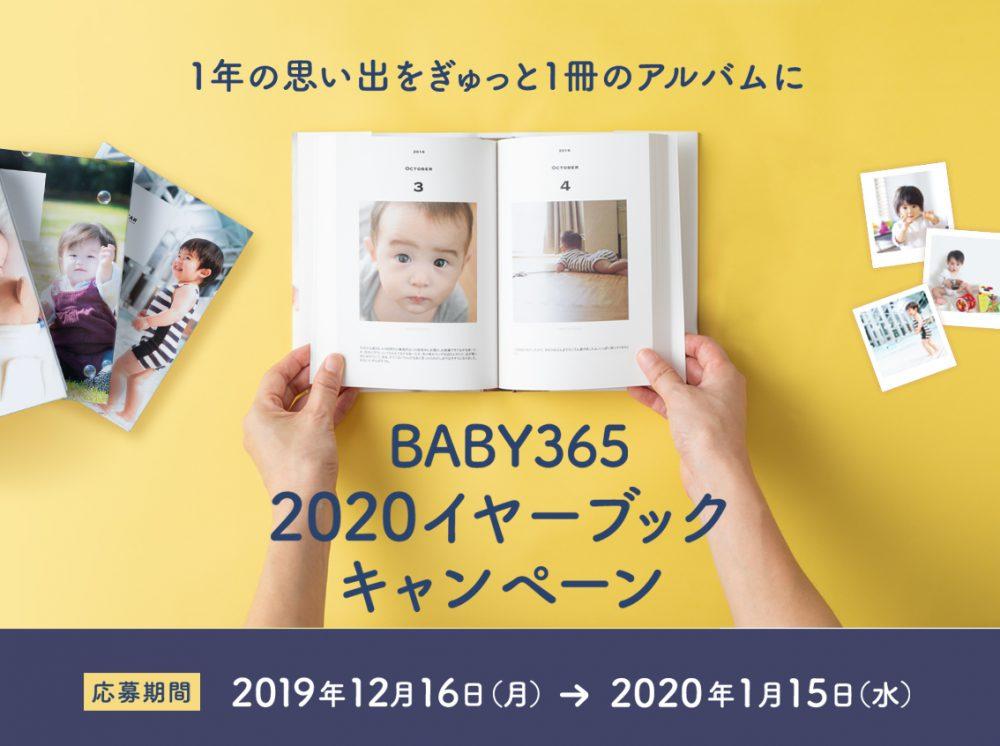 【終了しました】2020★イヤーブックキャンペーン