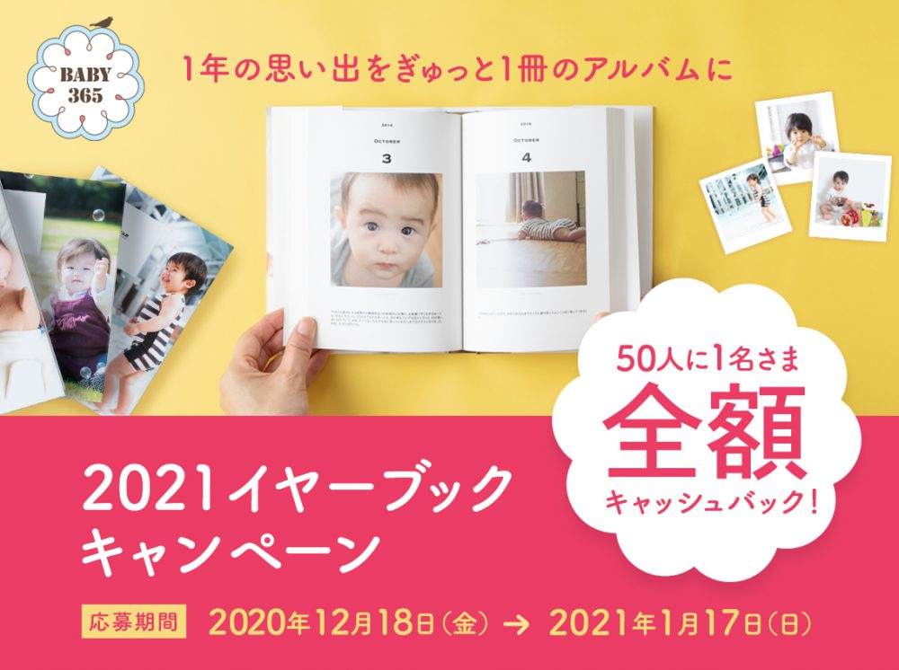 ※終了※2021★イヤーブックキャンペーンスタート!